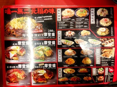 menu in chinese taipei eating