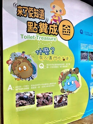 sign at Taipei zoo about toilet treasure