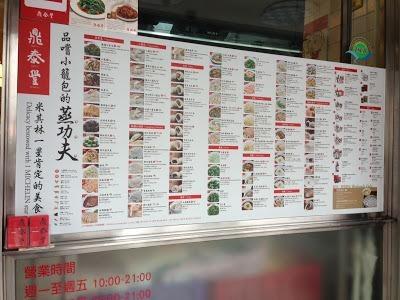 Menu dumpling restaurant taipei
