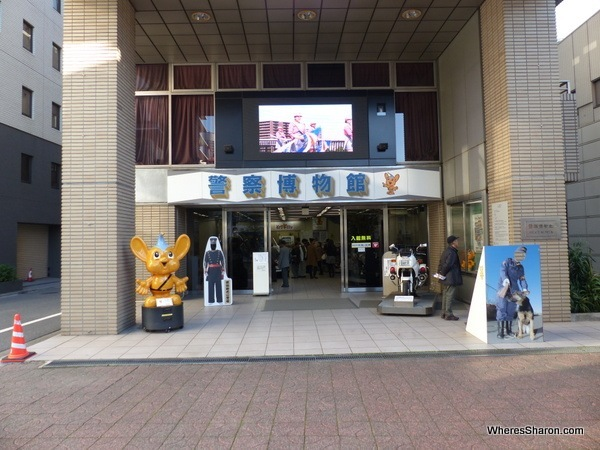 Entrance to the Tokyo Police Museum